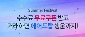 2019 Summer Festival : Drop the Bit