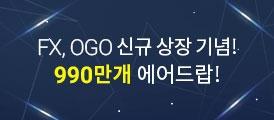 펑션엑스(FX), 오리고(OGO) 상장 및 990만개 에어드랍 이벤트 안내
