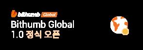 빗썸 글로벌 개편