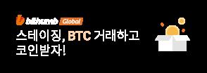 빗썸 글로벌 btc