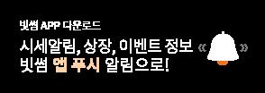 빗썸 앱 다운로드_한영중