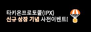 [이벤트] 타키온프로토콜(IPX) 신규 상장 기념 사전 이벤트
