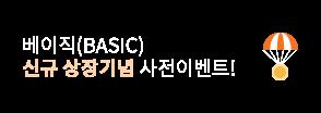 (이벤트) 베이직(BASIC) 신규 상장 기념 사전이벤트