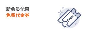 신규가입혜택 (영,중)_비로그인