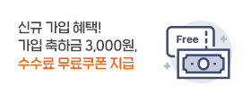 newly registered members! Free transaction fee coupon (비로그인)