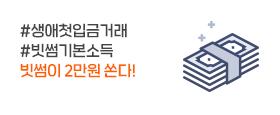 [마케팅] 5월 생애첫입금거래이벤트