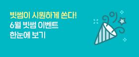 [마케팅] 6월 이벤트 모음_피씨