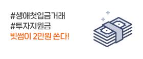 [마케팅] 6월 생애첫거래_피씨