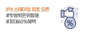 [스테이킹] 7월 ipx_피씨_국문