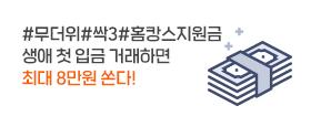 [마케팅] 빗썸이쏜다 8월_피씨