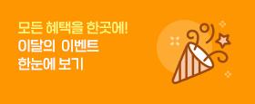 [마케팅] 8월이벤트모음