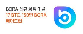 (상장 이벤트) 보라 상장 및 17 BTC, 150만 에어드랍 이벤트 안내