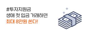 [마케팅] 9월빗썸이쏜디_피씨