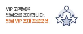 [마케팅] VIP 초대 프로모션