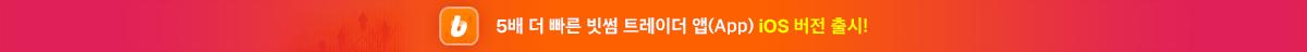[마케팅] 앱다운로드이벤트 2_ios