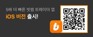 빗썸 트레이더 앱 출시 (PC)_ios