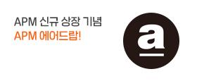 [상장/이벤트]  에이피엠 코인(APM) 상장 및 300만개 에어드랍 이벤트 안내