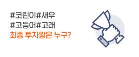 마케팅_투자대회최종_피씨