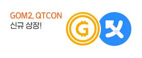 [상장/이벤트] 고머니2(GOM2), 퀴즈톡(QTCON) 상장 및 에어드랍 이벤트