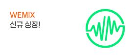 [상장/이벤트] 위믹스(WEMIX) 상장 및 에어드랍 이벤트
