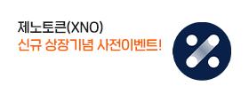 [상장/이벤트] 제노토큰(XNO) 신규 상장 기념 사전이벤트 안내