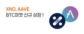 [상장/이벤트] 제노토큰(XNO), 에이브(AAVE) BTC 마켓 상장 및 에어드랍 이벤트 안내