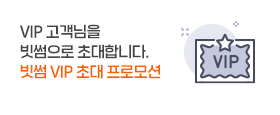 마케팅_VIP초대_PC