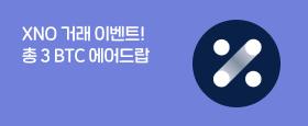 [이벤트] 제노토큰(XNO), 파트너십 기념 거래 에어드랍 이벤트 안내