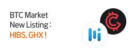 [상장/이벤트] 힙스(HIBS), 게이머코인(GHX) BTC 마켓 상장 및 이벤트 안내