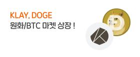 [상장] 클레이튼(KLAY), 도지코인(DOGE) 원화/BTC 마켓 상장 안내