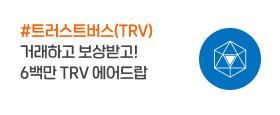 [이벤트] 트러스트버스(TRV) 리뉴얼 이벤트 안내